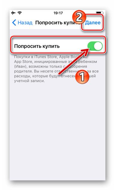 Активация опции Попросить купить при создании Apple ID для ребенка в Семейном доступе