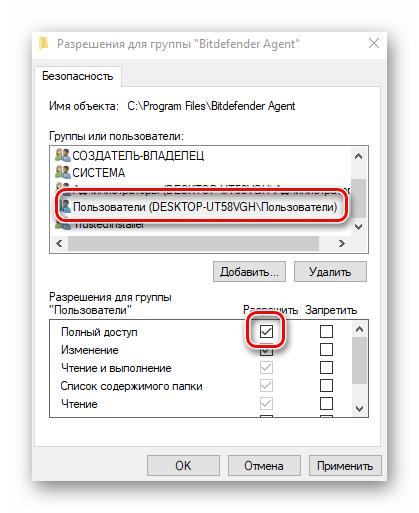 Активация полного доступа для выбранного пользователя в Windows 10