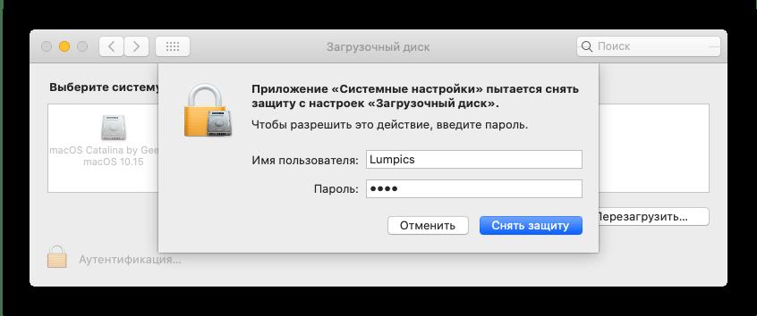Аутентификация для загрузки macOS с флешки