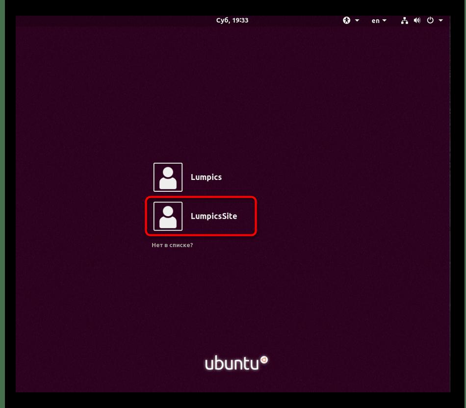 Авторизация в учетную запись пользователя для сброса пароля в Ubuntu