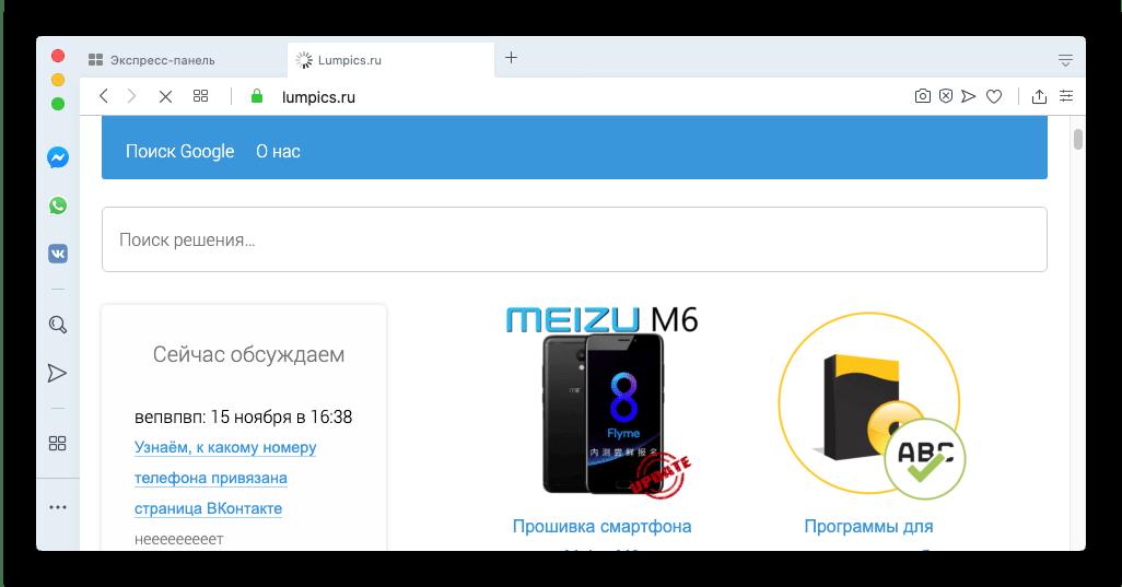 Браузер Opera для macOS