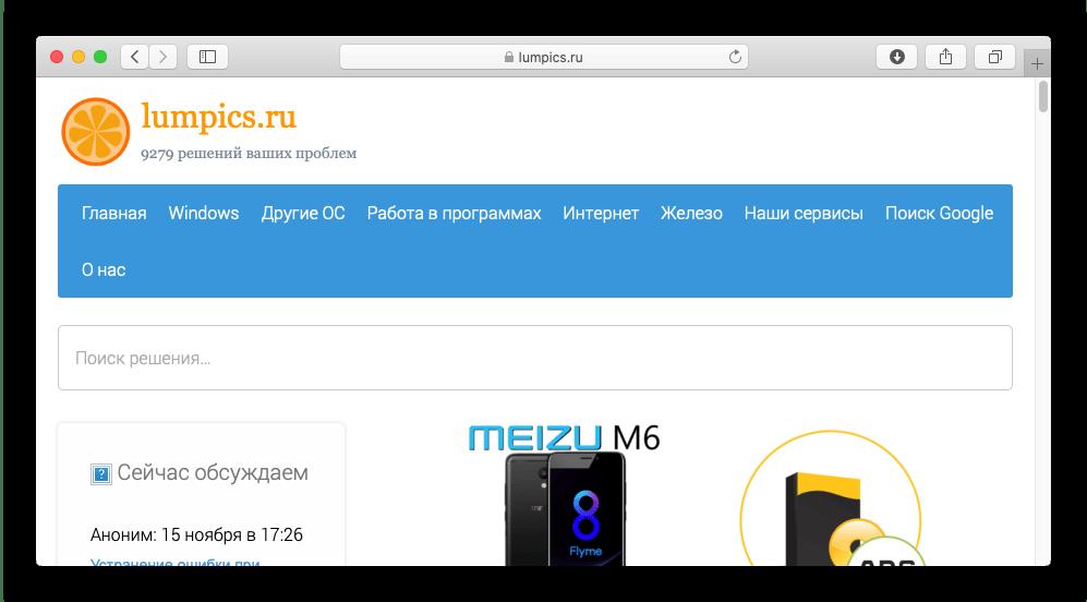 Браузер Safari для macOS