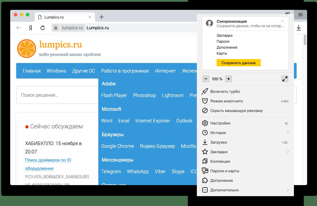 Браузер Yandex Browser для macOS