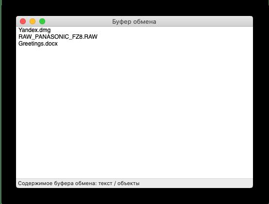 Буфер обмена копирования файлов на macOS