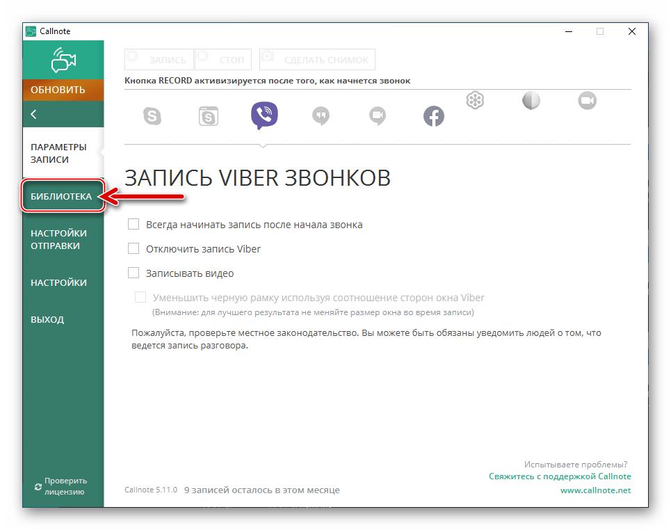 Callnote Viber Recorder раздел БИБЛИОТЕКА в приложении