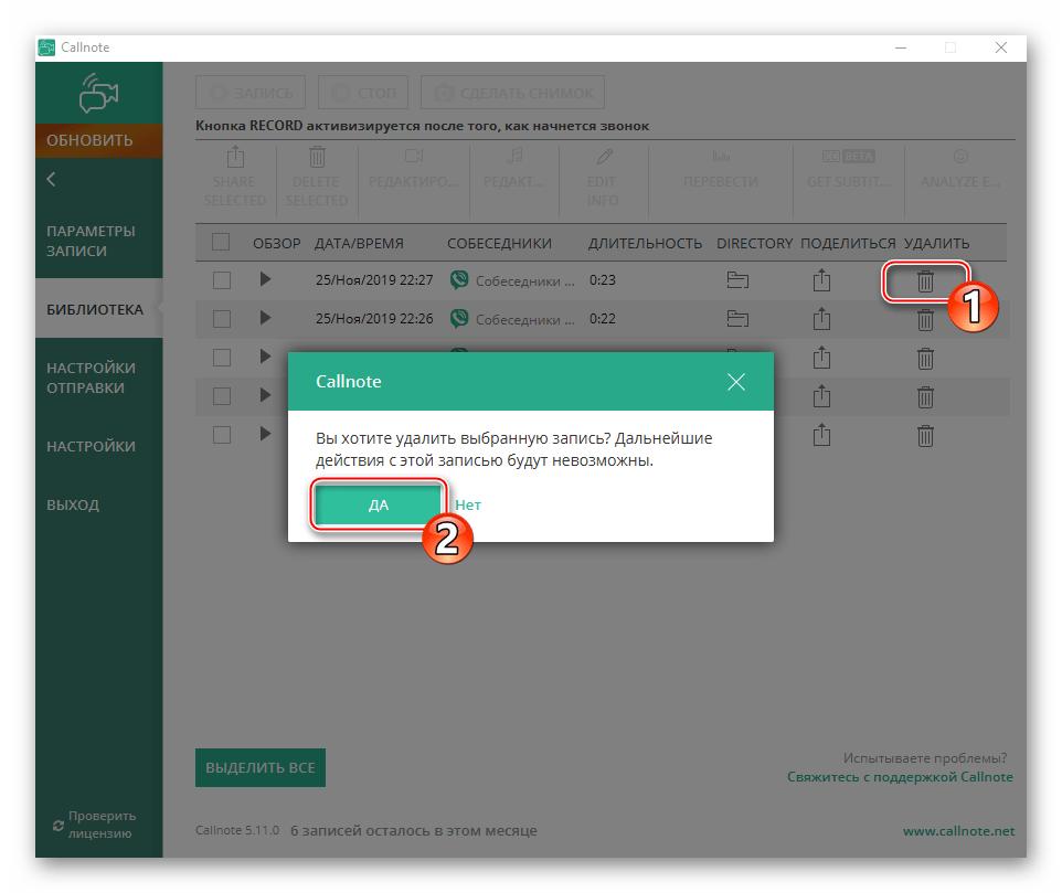 Callnote Viber Recorder удаление записи вызова в мессенджере, созданной программой
