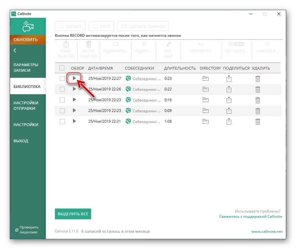 Callnote Viber Recorder воспроизведение записи звонка, созданной программой