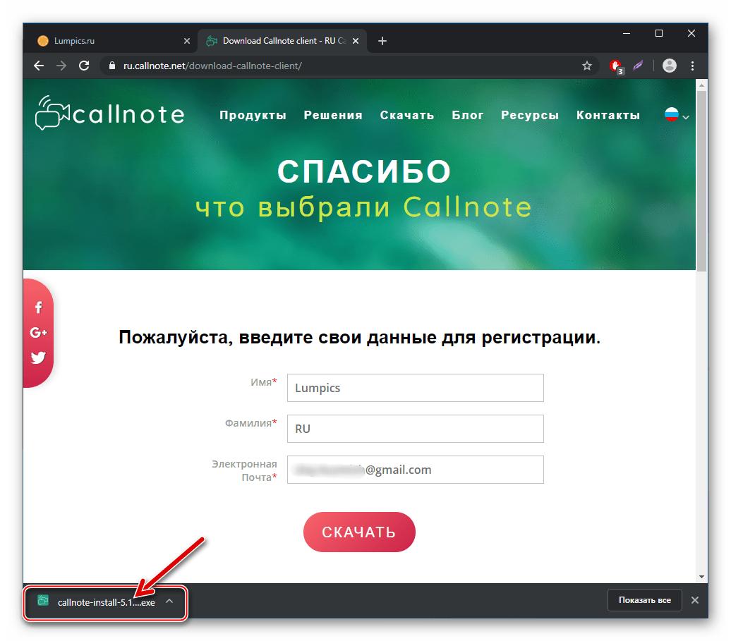 Callnote Viber Recorder запуск инсталлятора приложения для записи вызовов в мессенджере