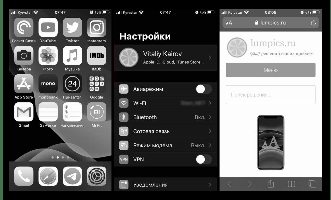 Черно-белый экран в iOS, режим Оттенки серого на iPhone