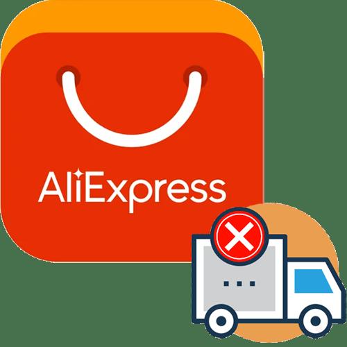 Что делать, если не пришел товар с АлиЭкспресс