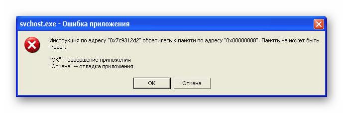 Диалоговое окно ошибки «Память не может быть read» в Windows XP