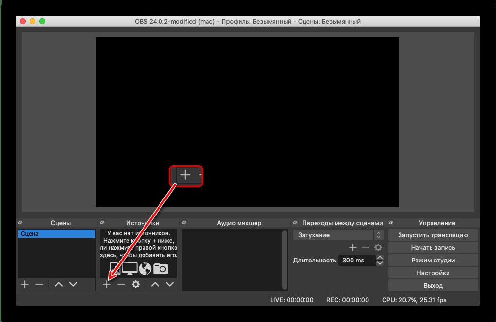 Добавить новый источник захвата записей экрана в OBS на macOS