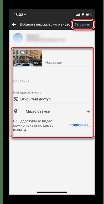 Добавление информации о видео для загрузки на канал в приложении Ютуб для iOS