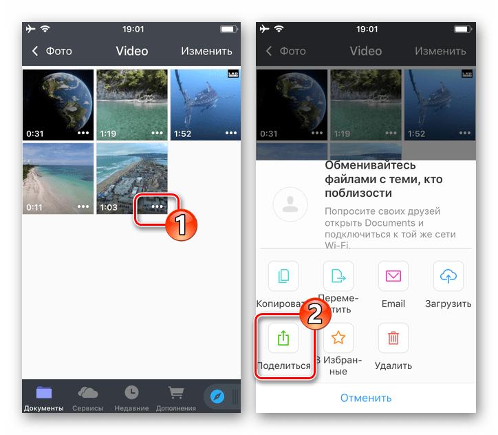 Documents от Readdle для iOS функция поделиться в меню видеофайла
