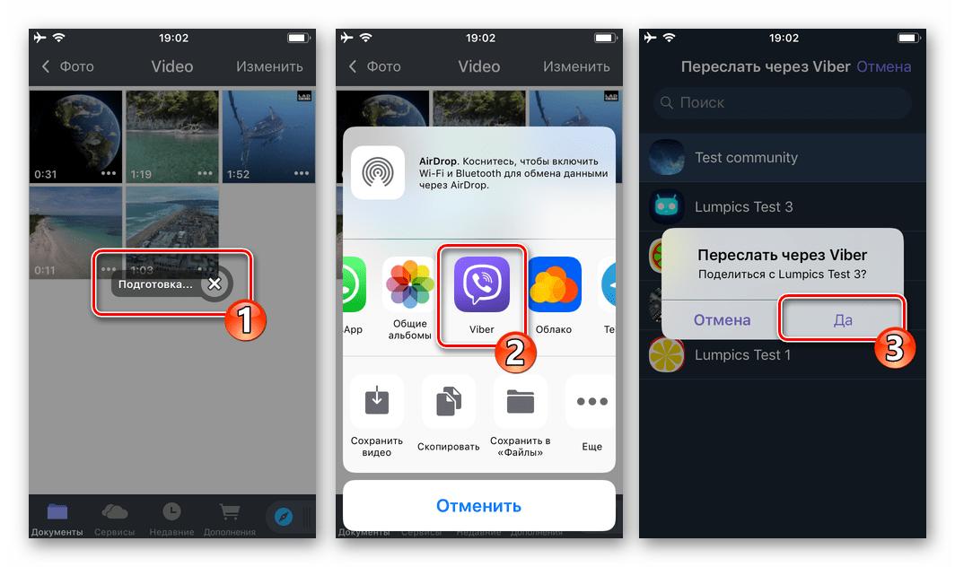 Documents от Readdle для iOS -отправка видеролоков из приложения через мессенджер