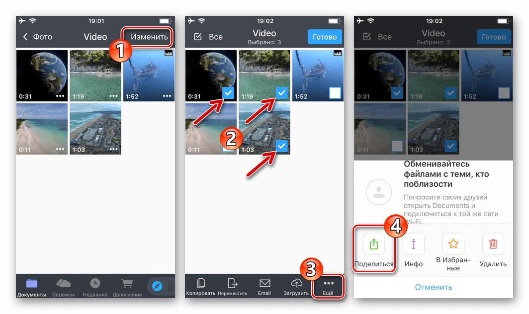Documents от Readdle для iOS выбор нескольких видеофайлов, вызов функции Поделиться