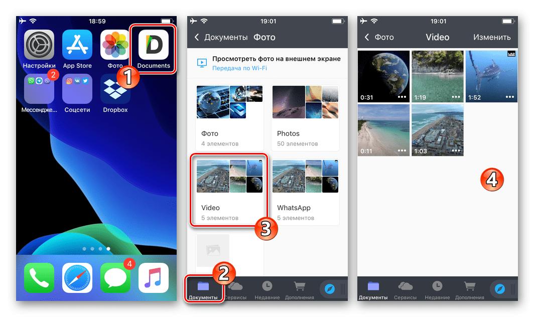 Documents от Readdle для iOS - запуск и открытие каталога с видеороликами
