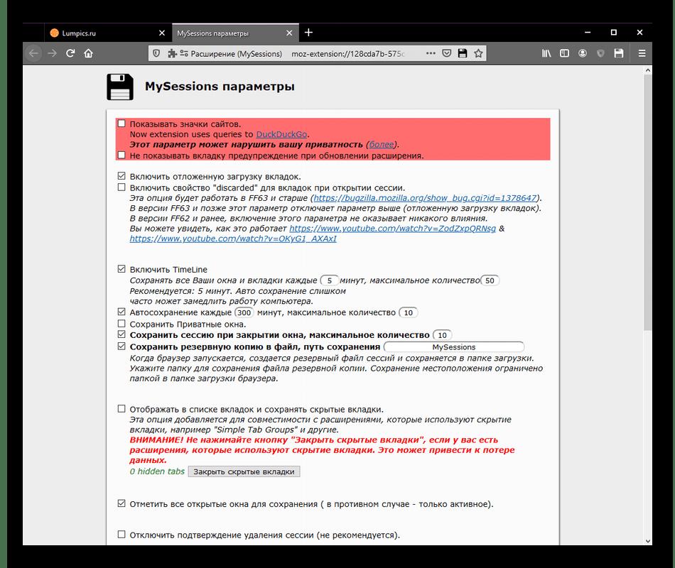 Дополнительные настройки менеджера сессий MySessions в Mozilla Firefox