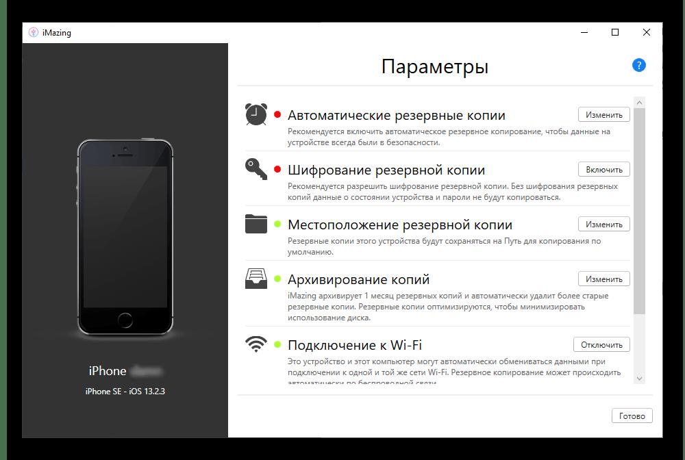 Дополнительные параметры программы iMazing