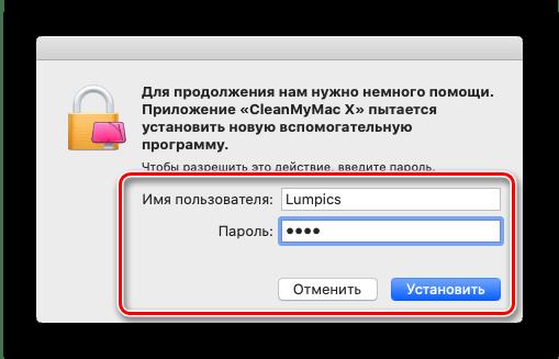 Доустановка элемента приложения для очистки кэша macOS посредством CleanMyMac X
