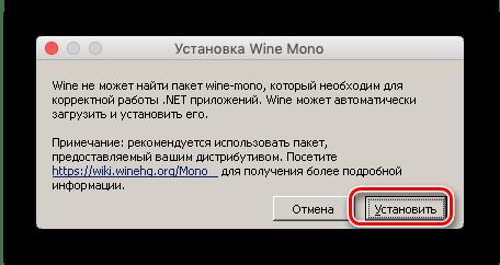 Доустановка компонентов Wine для открытия EXE-файлов в macOS