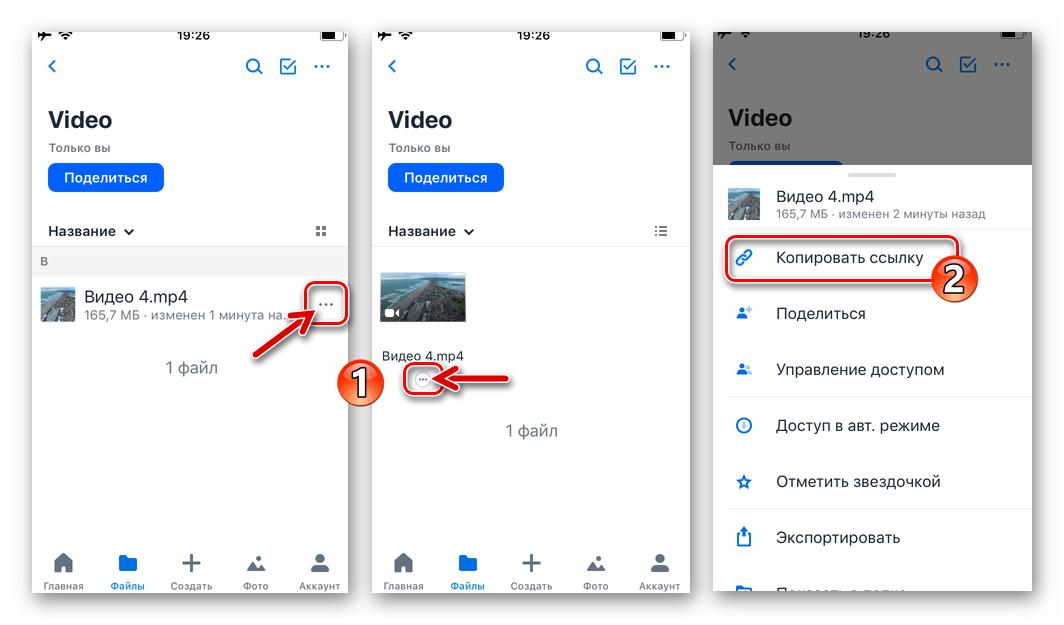 Dropbox для iPhone пункт Копировать ссылку в контекстном меню видеофайла