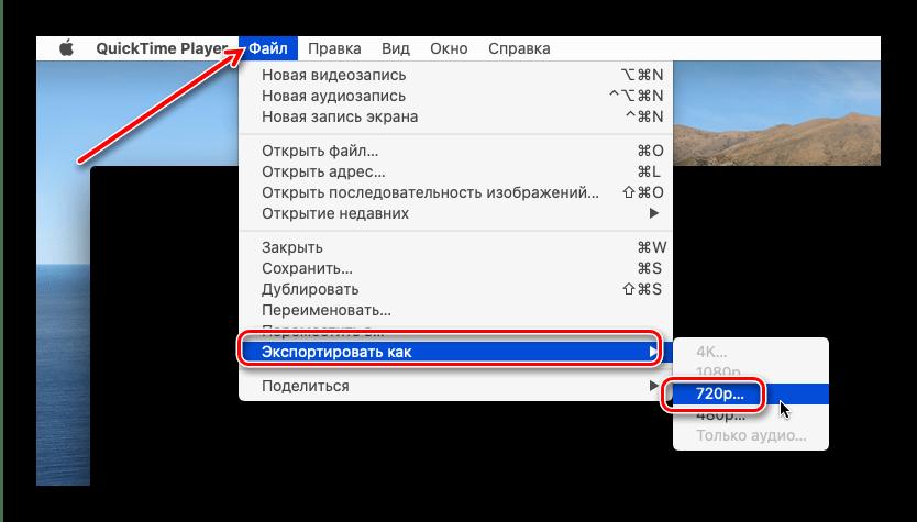 Экспорт готовой записи экрана на macOS посредством Quick Time Player