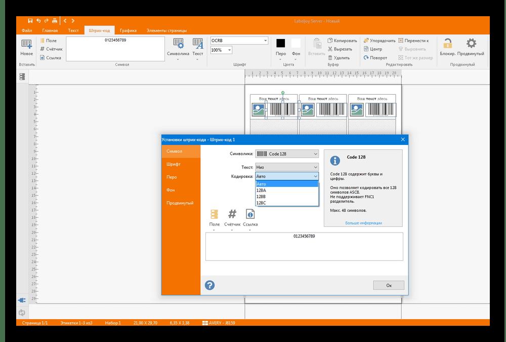 Главное окно программы Labeljoy