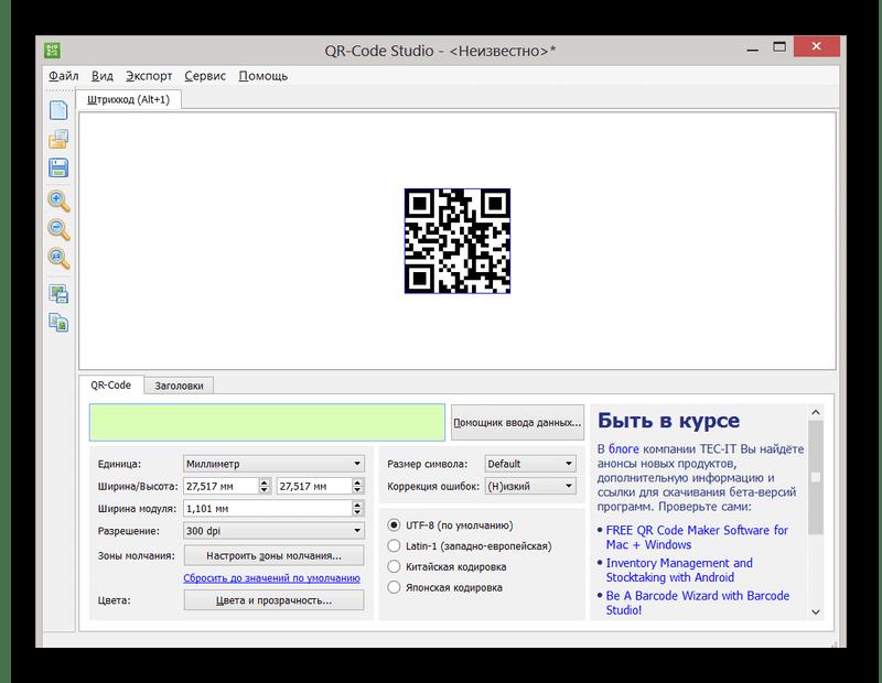 Главное окно программы QR-Code Studio