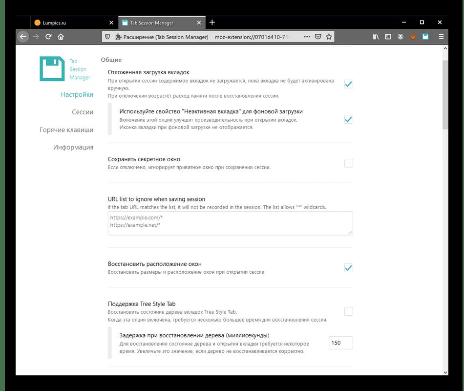 Глобальные настройки расширения Tab Session Manager для восстановления сессий в Mozilla Firefox