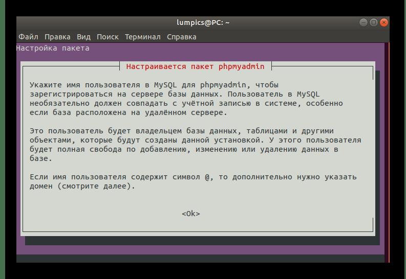 Информация о правильном создании мени пользователя в phpMyAdmin в Ubuntu