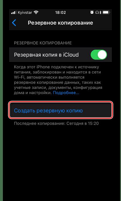 Инициировать начало создания резервной копии на iPhone