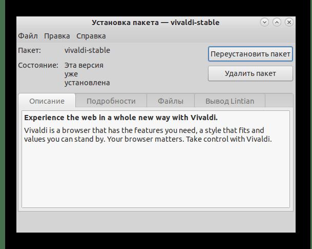 Инсталляция DEB-пакета в Debian через стороннюю утилиту