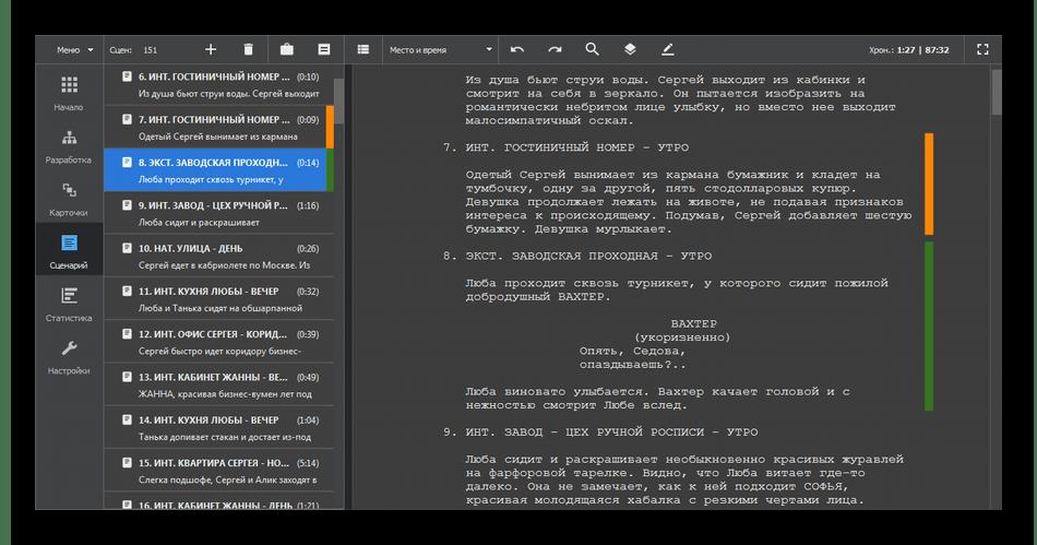 Интерфейс программы КИТ Сценарист для написания сценариев на компьютере