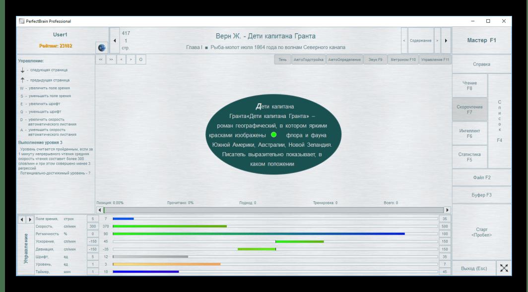 Интерфейс программы PerfectBrain