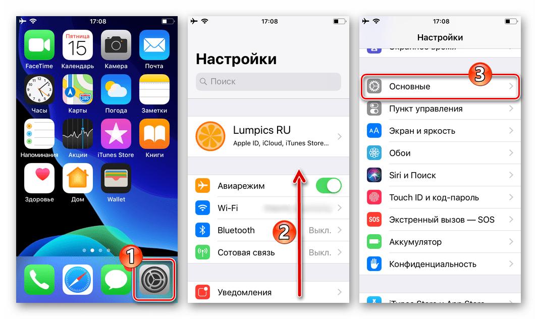 iOS 12 переход в Настройки iPhone - Основные