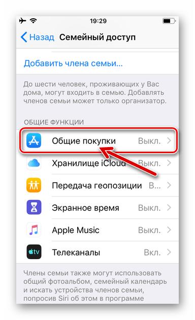 iPhone настройка функции Общие покупки в Семейного доступе Apple