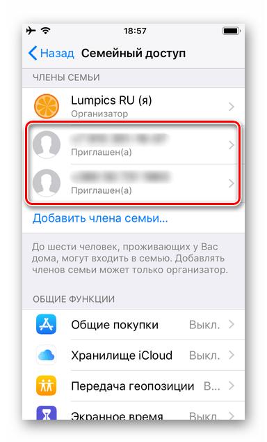 iPhone Список приглашенных в Семейный доступ по iMessage