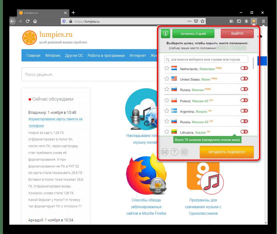 Использование дополнения Hide My IP в браузере Mozilla Firefox