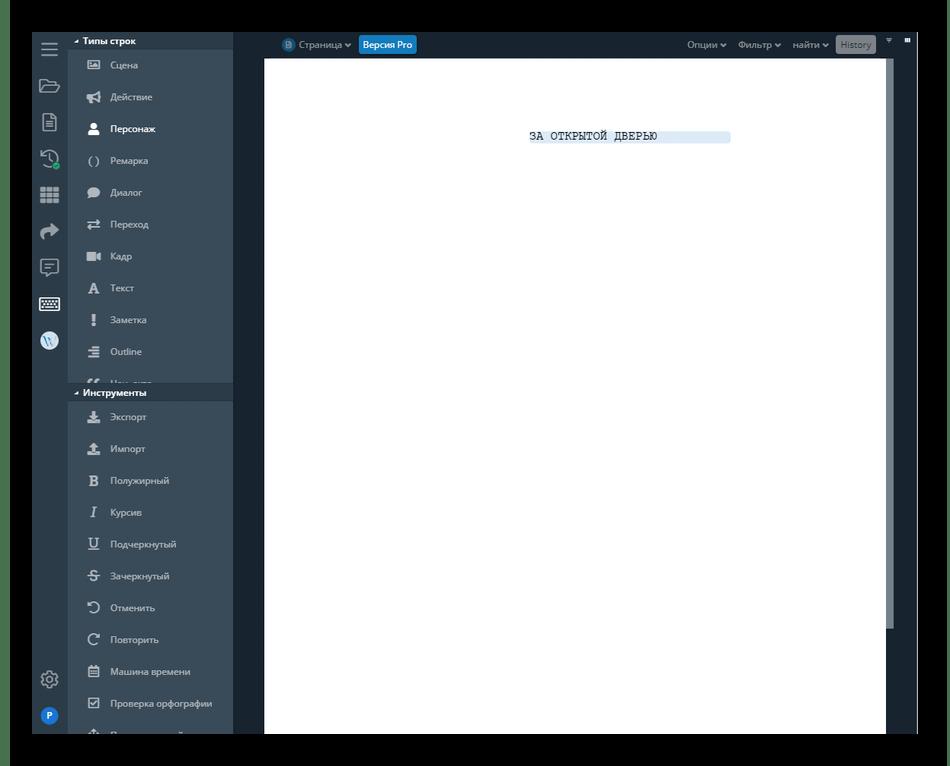 Использование инструментов программы WriterDuet при написании сценариев