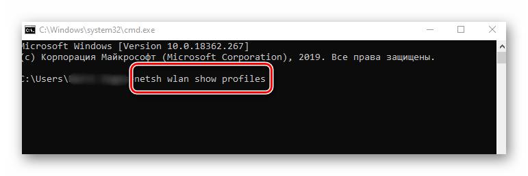 Использование команды для отображения списка беспроводных сетей в Windows 10
