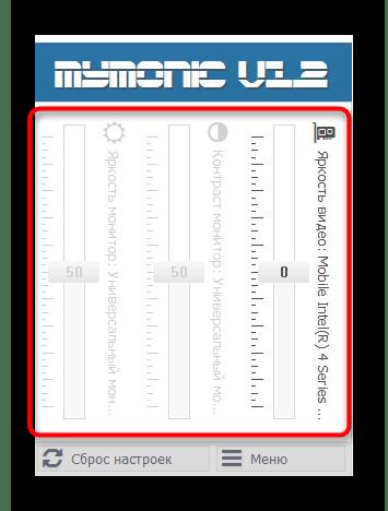 Использование ползунков для уменьшения яркости через программу MyMonic в Windows 7