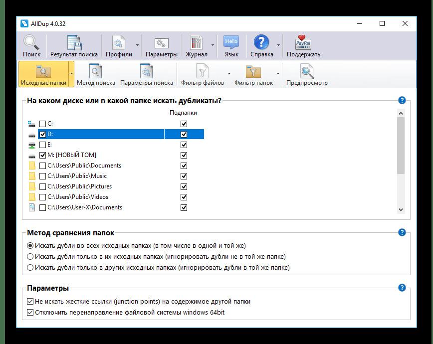 Использование программы AllDup для удаления дубликатов на компьютере