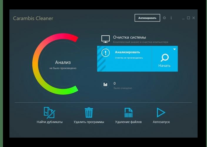 Использование программы Carambis Cleaner для очистки ПК от мусора