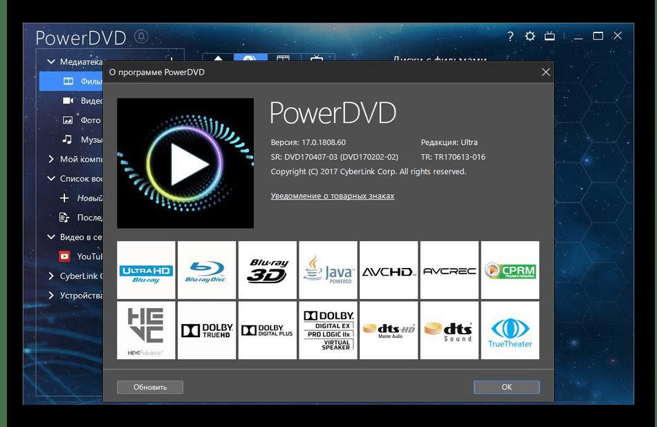 Использование программы CyberLink PowerDVD для воспроизведения DVD на компьютере