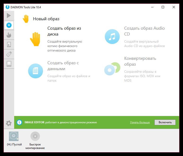 Использование программы DAEMON Tools для работы с образами дисков на компьютере