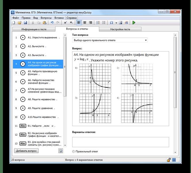 Использование программы EasyQuizzy для создания тестов на компьютере