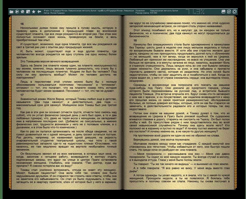 Использование программы ICE Book Reader Professional для озвучивания текста