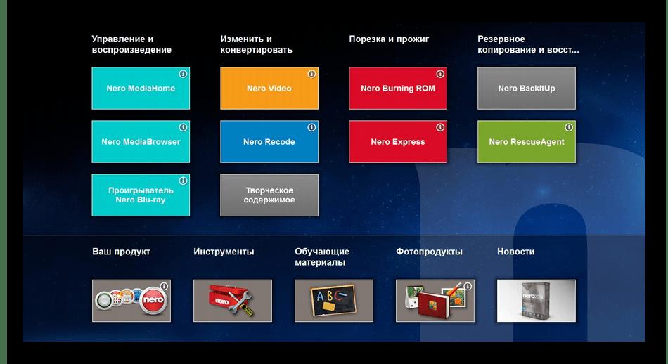 Использование программы Nero Standard Suite для чтения файлов формата ISO