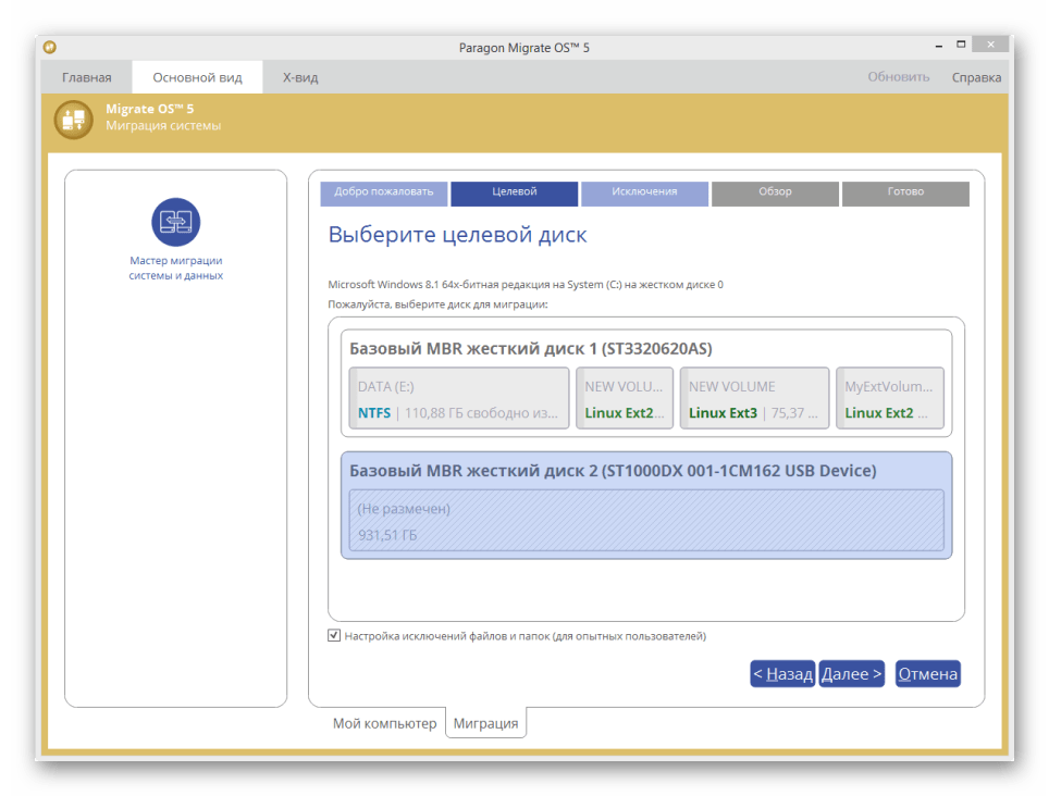 Использование программы Paragon Migrate OS для переноса Windows на SSD